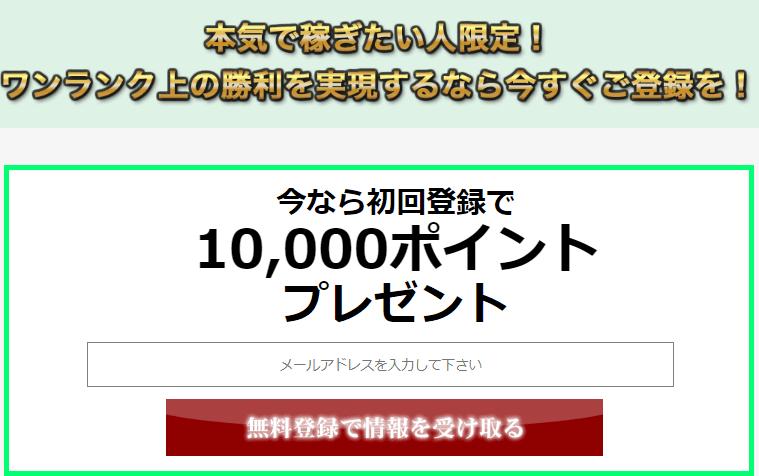 競馬ジャパン 会員登録特典