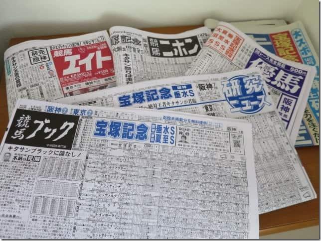 新聞や雑誌で勧誘する競馬詐欺