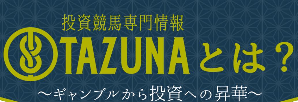 TAZUNA とは