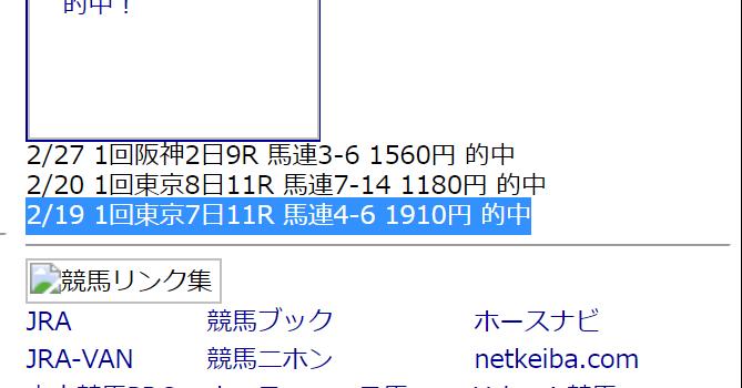 2005年2月19日東京7R 的中実績