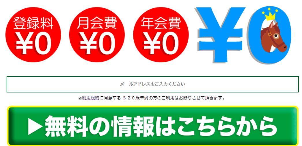 登録料・月会費・年会費0円