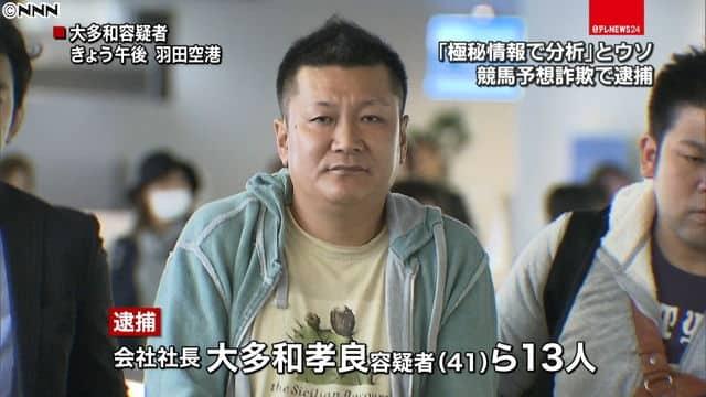 競馬詐欺 29億円