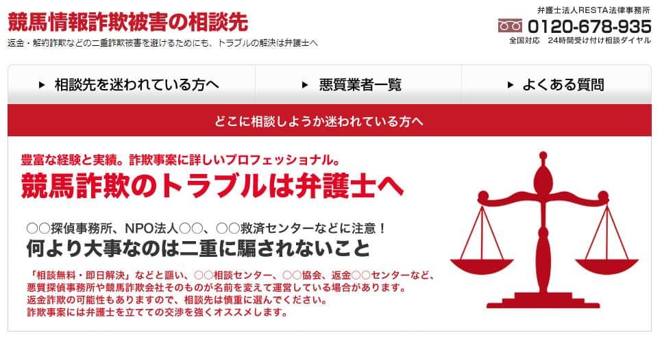 弁護士法人RESTA法律事務所