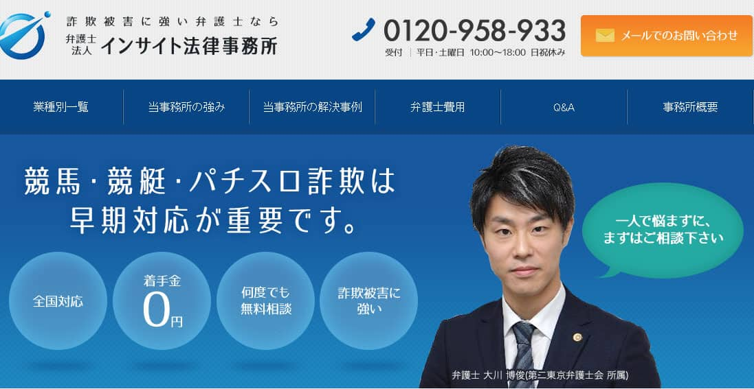 弁護士法人インサイト法律事務所