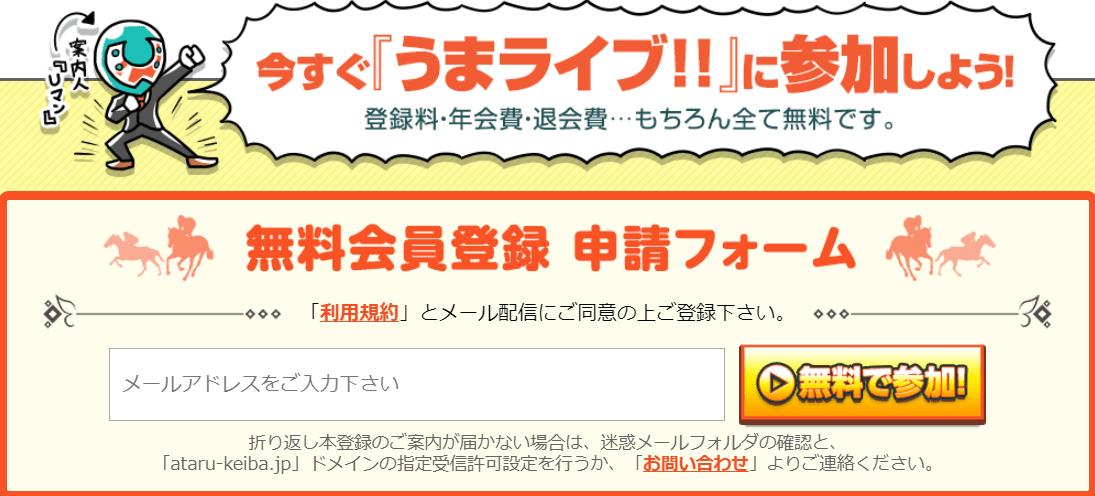 投稿!!うまライブ! 無料で参加!