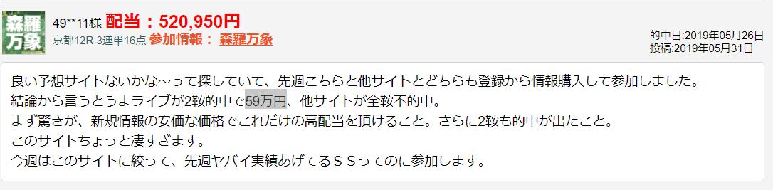 初回で59万円獲得