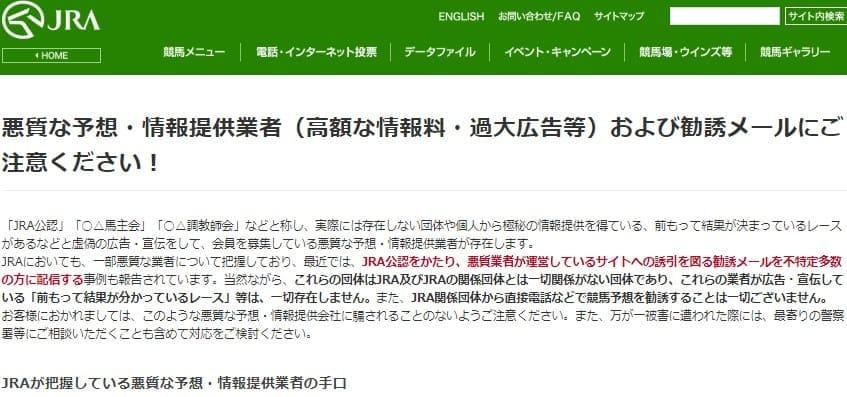 JRAの公式サイトでも競馬予想詐欺サイトへの注意を喚起している