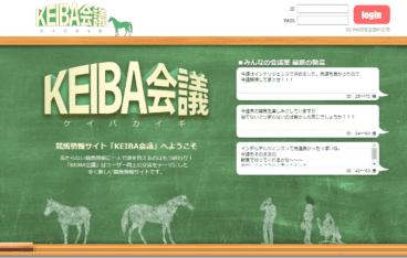 競馬予想サイト KEIBA会議(競馬会議)
