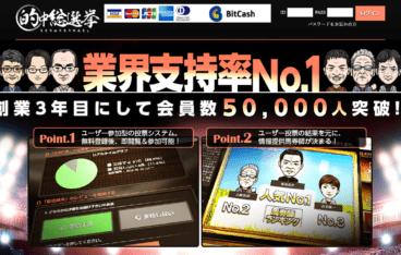 競馬予想サイト 的中総選挙