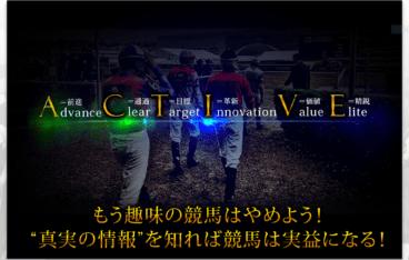 競馬予想サイト アクティブ