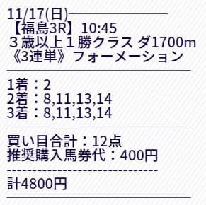11月17日(日)福島3R