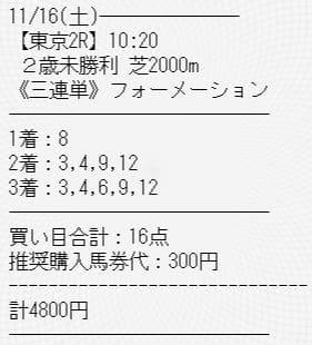 11/16(土)東京2R