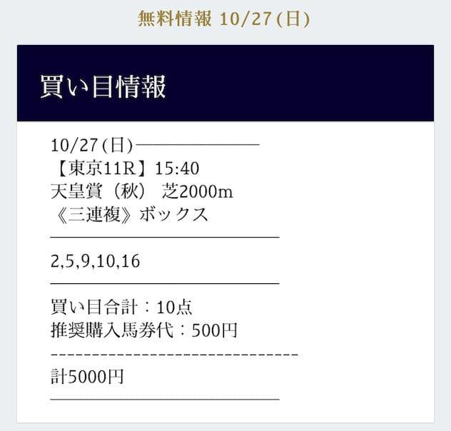 買い目情報10/27(日)東京11R