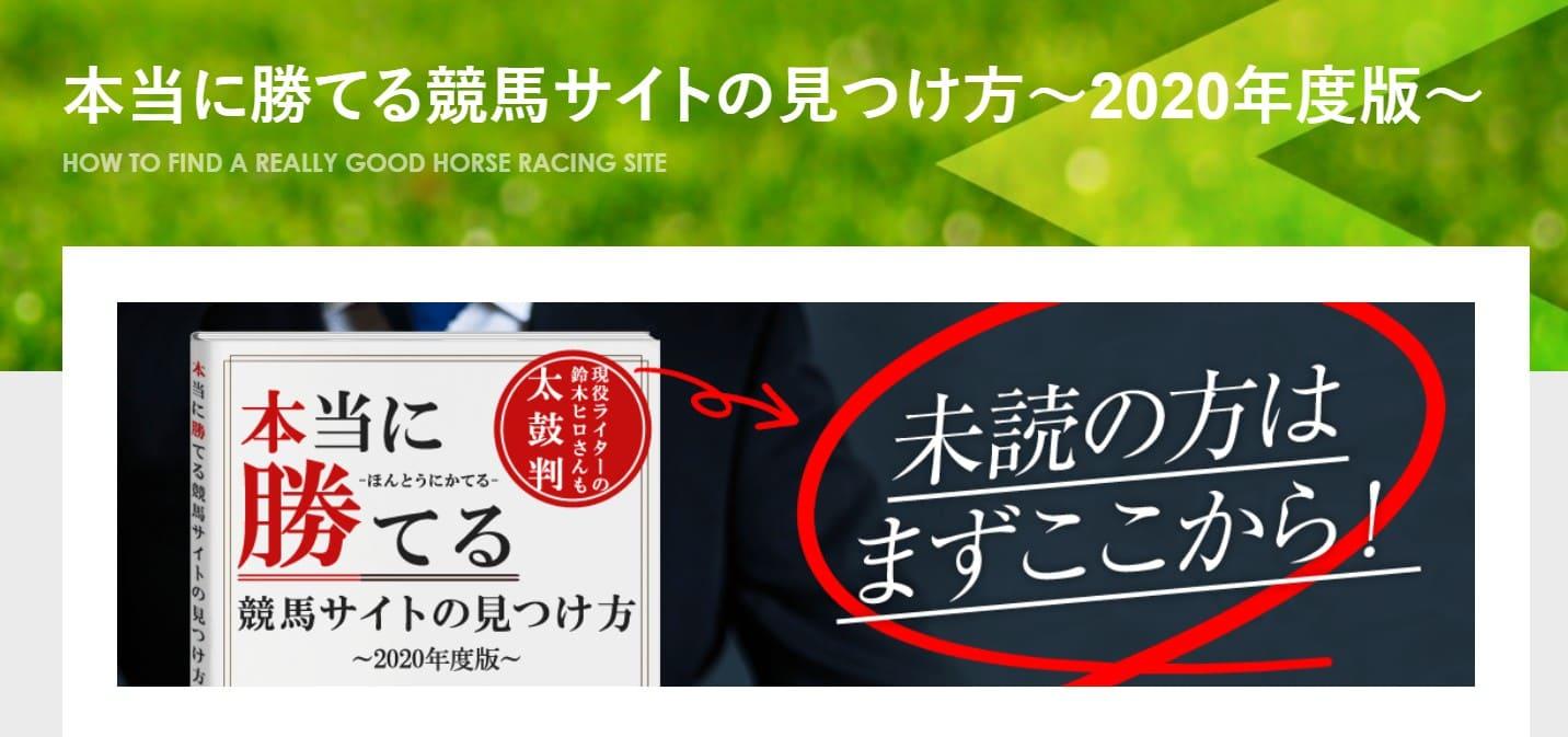 競馬予想サイト レーティングアルファ 本当に勝てる競馬予想サイトの見つけ方