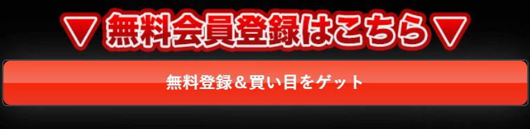 競馬予想サイト 万馬券コンボ 登録フォーム