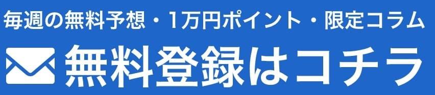 競馬予想サイト 三競~的中の法則~ 会員登録特典
