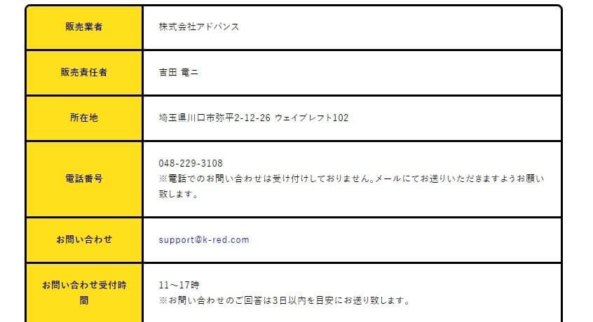 競馬予想サイト RED 特定商取引法