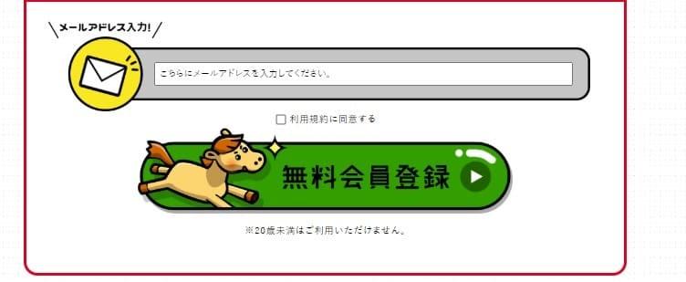 競馬予想サイト RED 登録フォーム