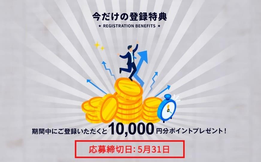 競馬予想サイト NN競馬会 会員登録特典