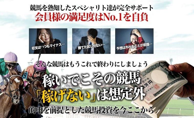 競馬予想サイト アルケミスト 満足度no.1
