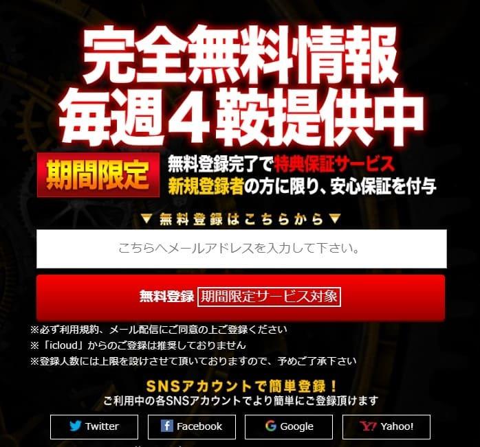 競馬予想サイト アルケミスト 会員登録フォーム