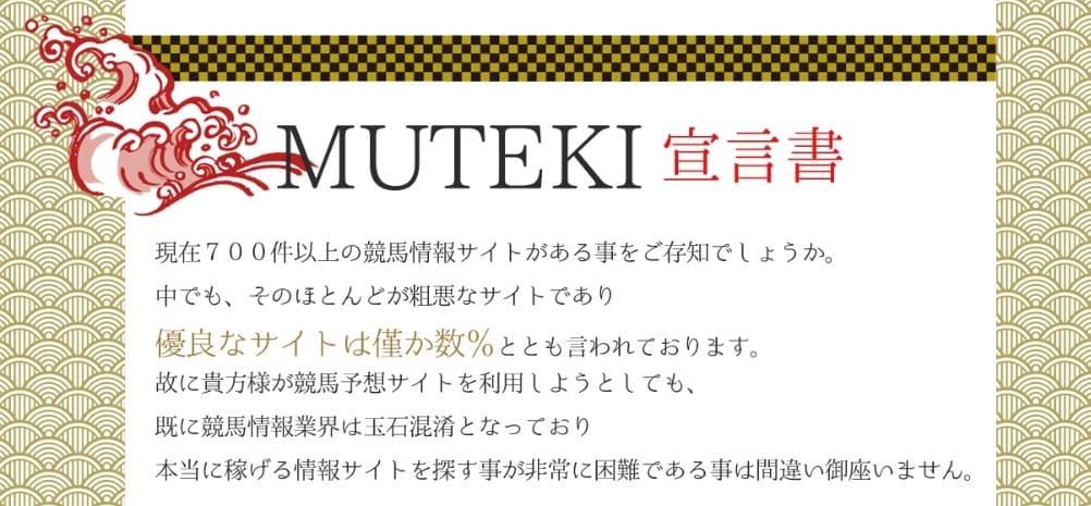 競馬予想サイト MUTEKI 宣言書