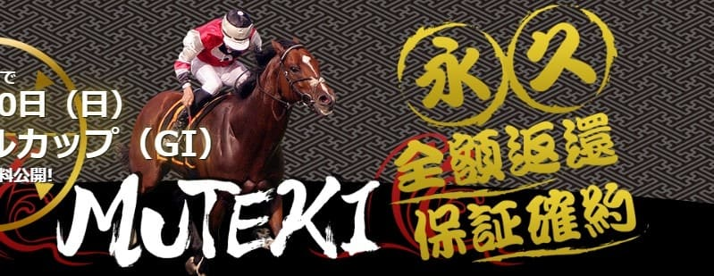 競馬予想サイト MUTEKI 全額返還