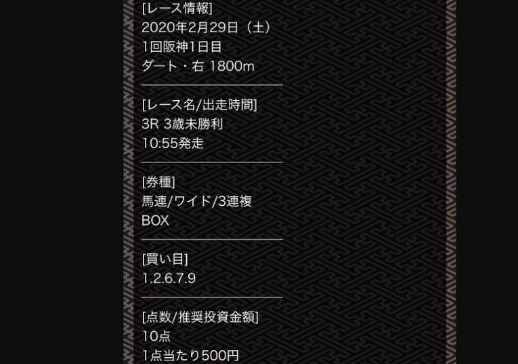 競馬予想サイト MUTEKI 無料予想