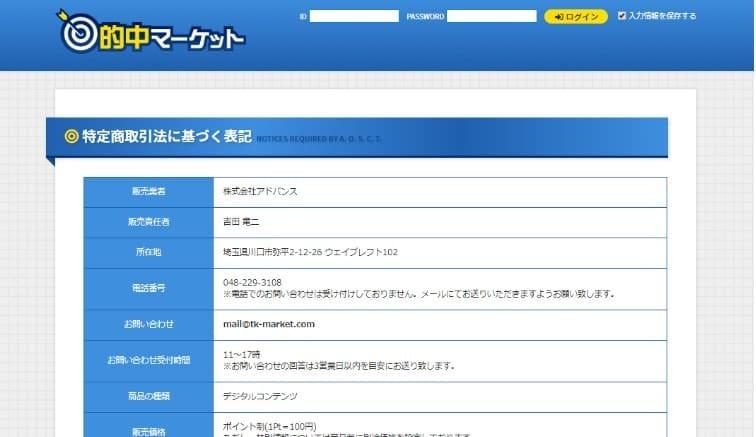 競馬予想サイト 的中マーケット 特定商取引法