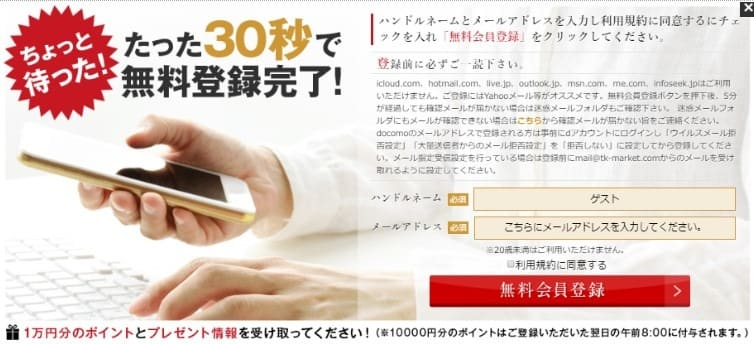 競馬予想サイト 的中マーケット 会員登録特典